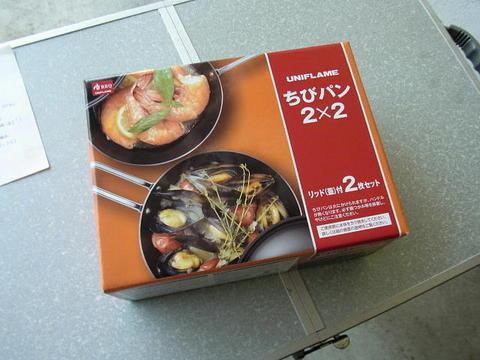 ちびパン空焼き01.JPG