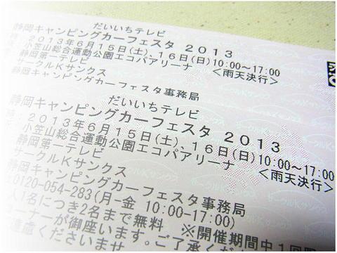 キャンカーフェスタチケット.JPG