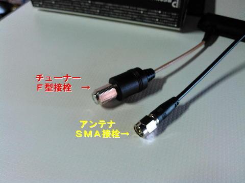 テレビアンテナ05.JPG