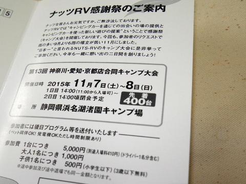 ナッツ感謝祭ハガキ02.JPG