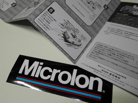 マイクロロン処理06.JPG