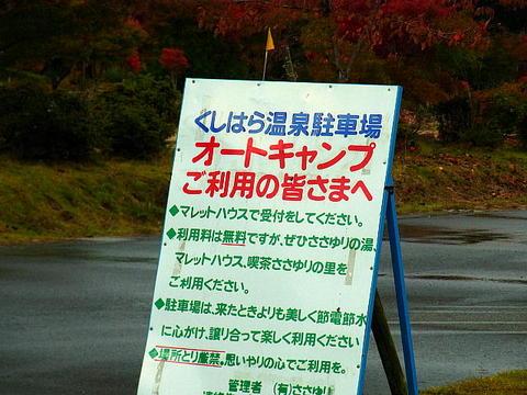 ささゆりの湯06.JPG