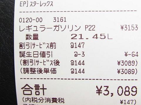 ささゆりの湯17.JPG