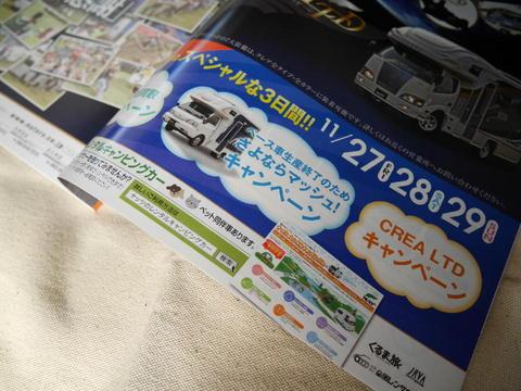 キャンプカーマガジン02.JPG