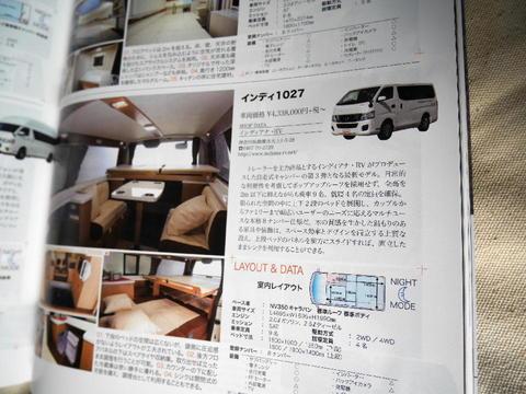 キャンプカーマガジン03.JPG