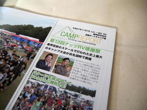 キャンプカーマガジン05.JPG