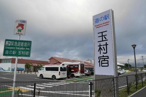 道の駅玉村宿01.JPG